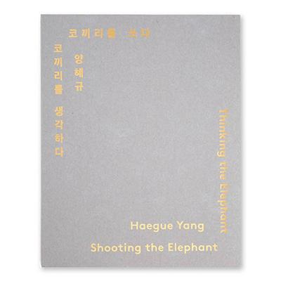 Thinking the Elephant - Shooting the Elephant